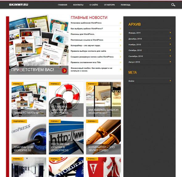 Noteworthy тема WordPress