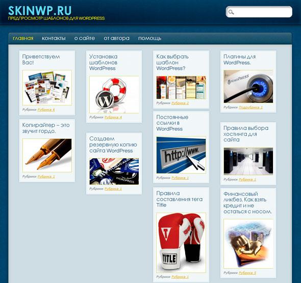 PinBlue тема WordPress