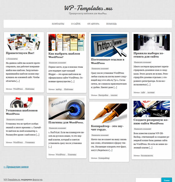 Pinpress тема WordPress