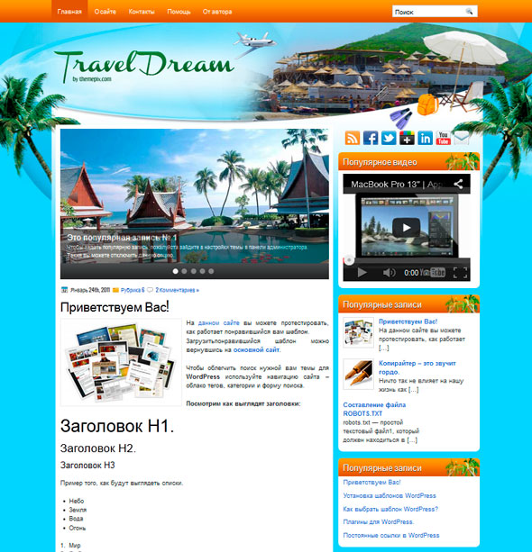 TravelDream тема WordPress