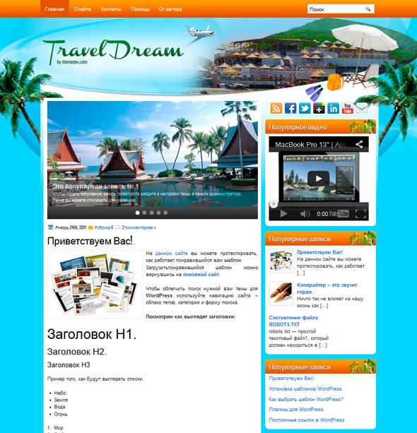 TravelDream тема WordPress