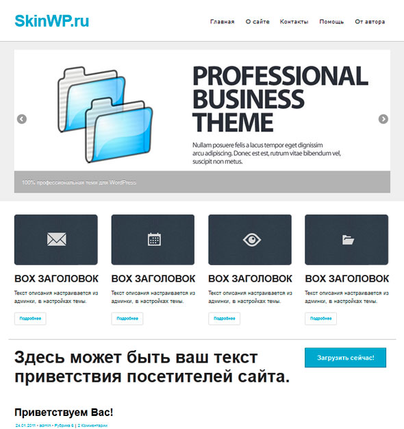 impulse тема WordPress
