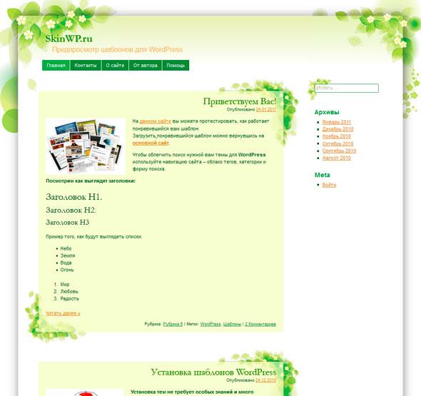 Tender Spring тема WordPress