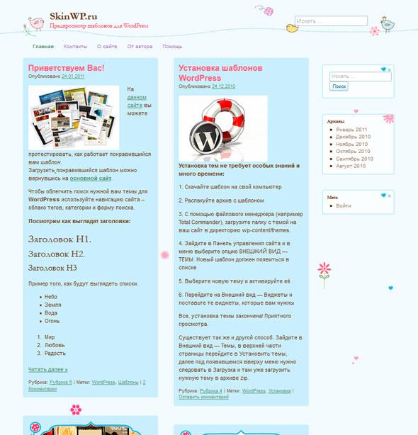 Cute Frames тема WordPress