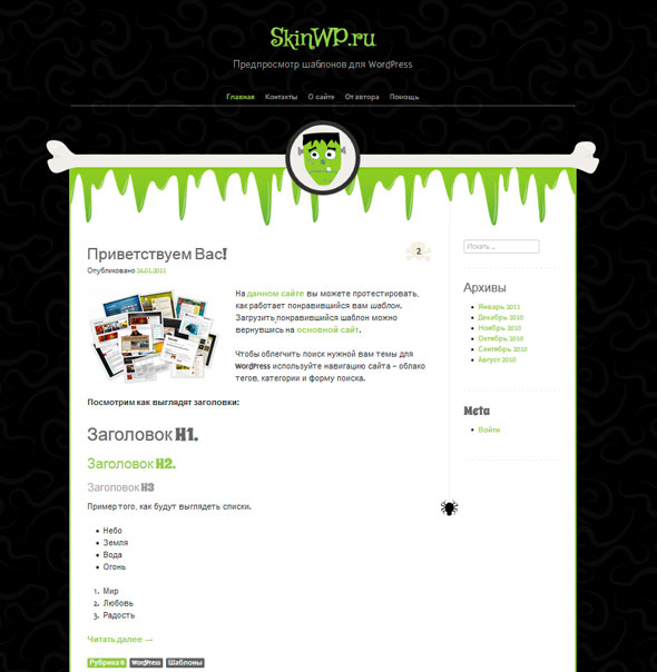 Monster тема WordPress