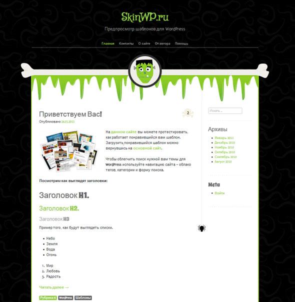 Monster тема WordPress