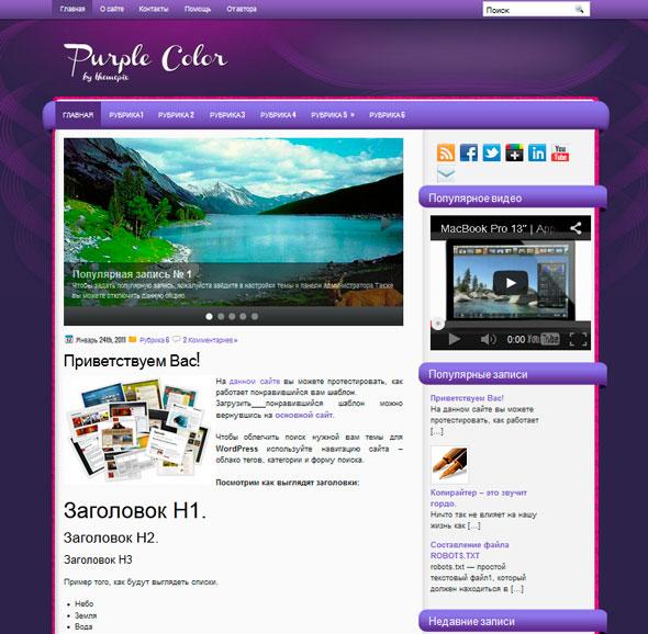 PurpleColor тема WordPress