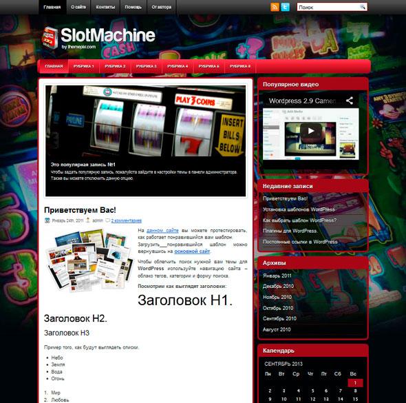 SlotMachine тема WordPress