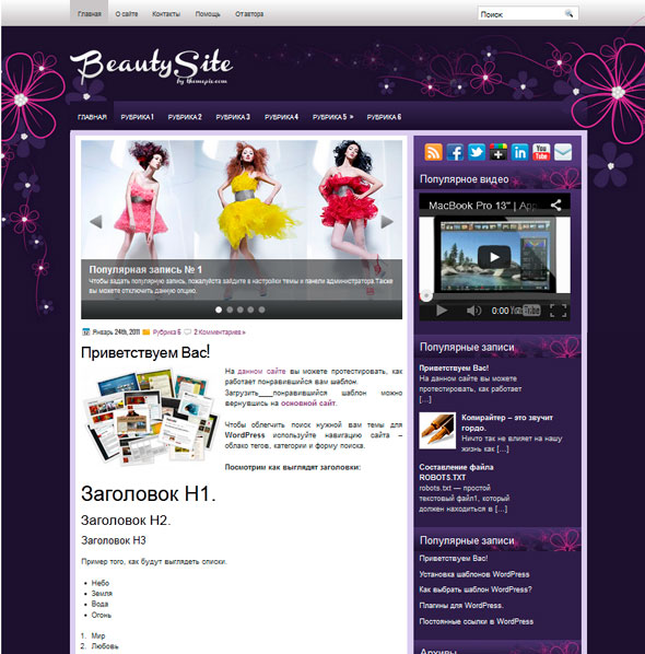 BeautySite тема WordPress