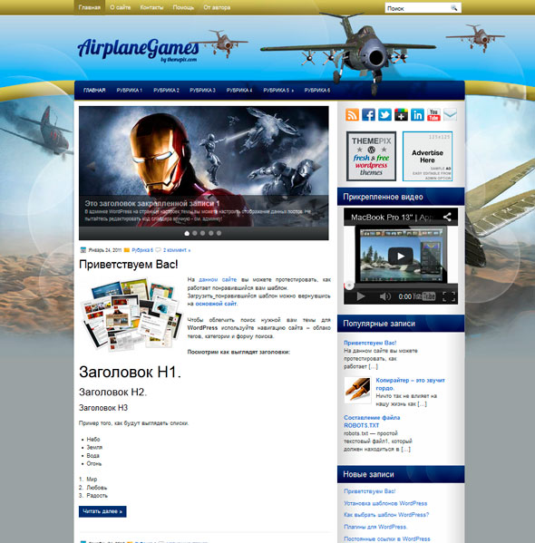 AirplaneGames тема WordPress