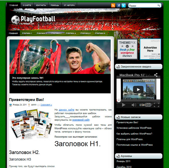 PlayFootball тема WordPress