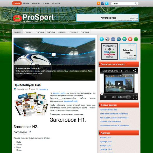 ProSport тема WordPress