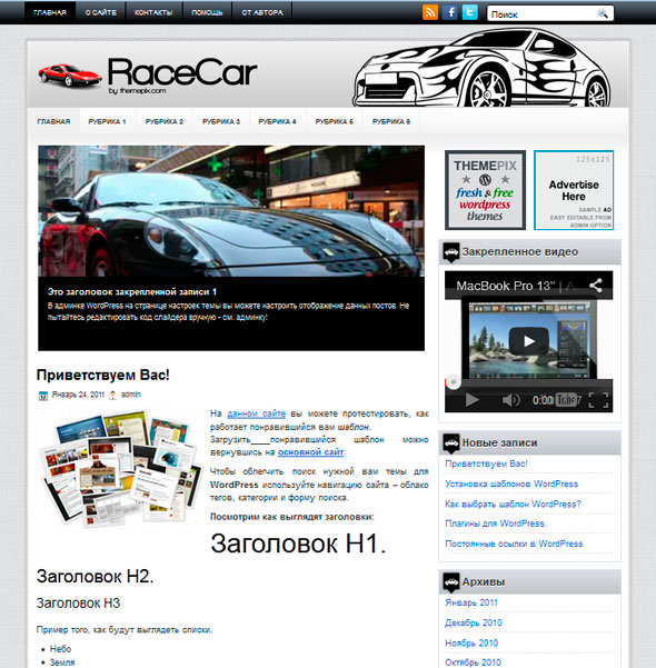 RaceCar тема WordPress