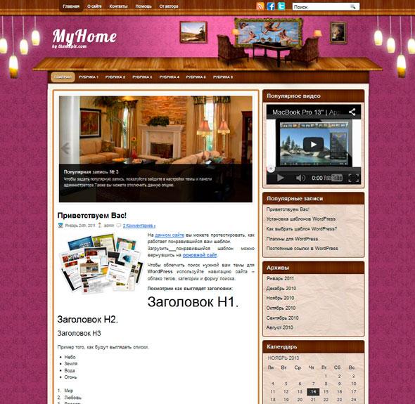 MyHome тема WordPress