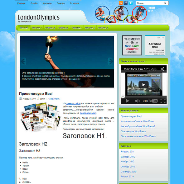 LondonOlympics тема WordPress