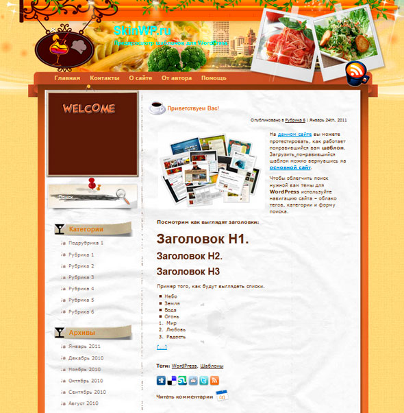 Healthy Food тема WordPress