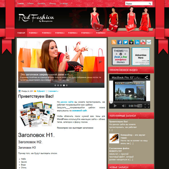 RedFashion тема WordPress