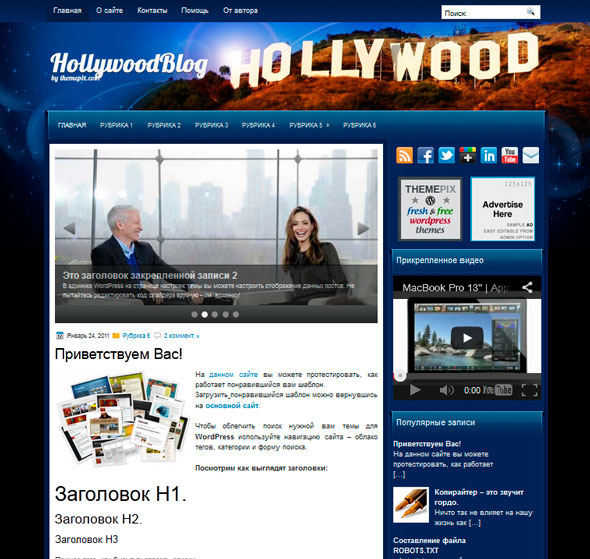 HollywoodBlog тема WordPress