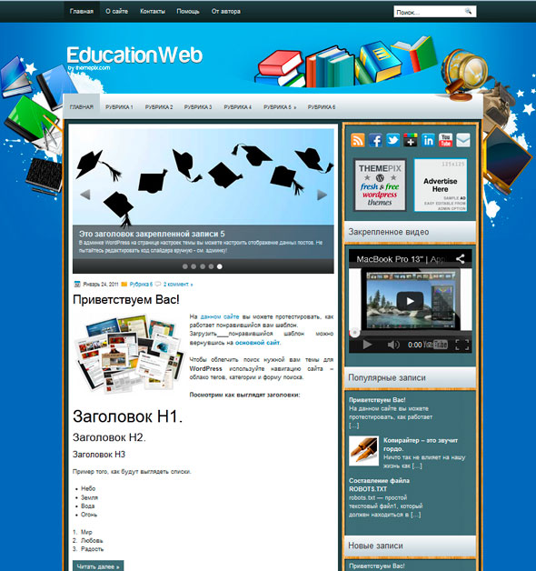 EducationWeb тема WordPress