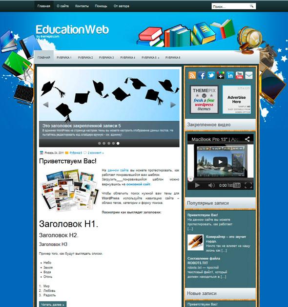 EducationWeb тема WordPress