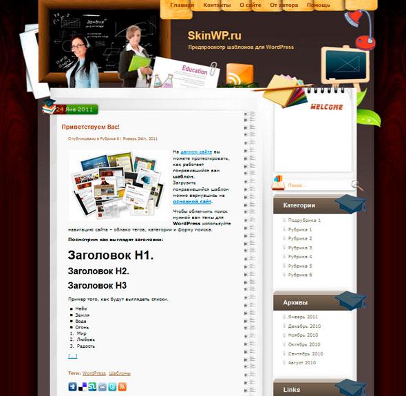 Educate тема WordPress