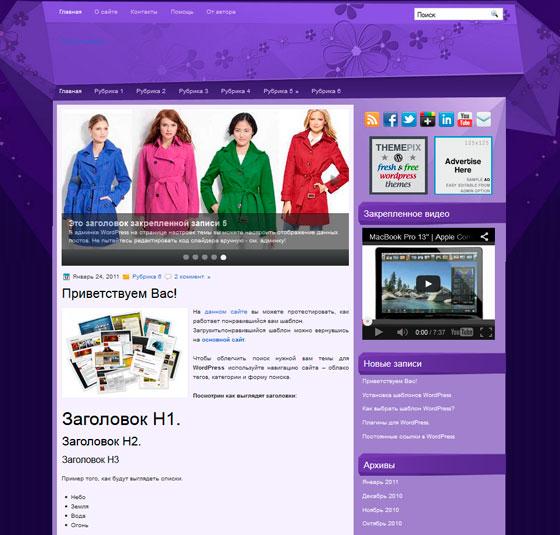 PurpleStyle тема WordPress