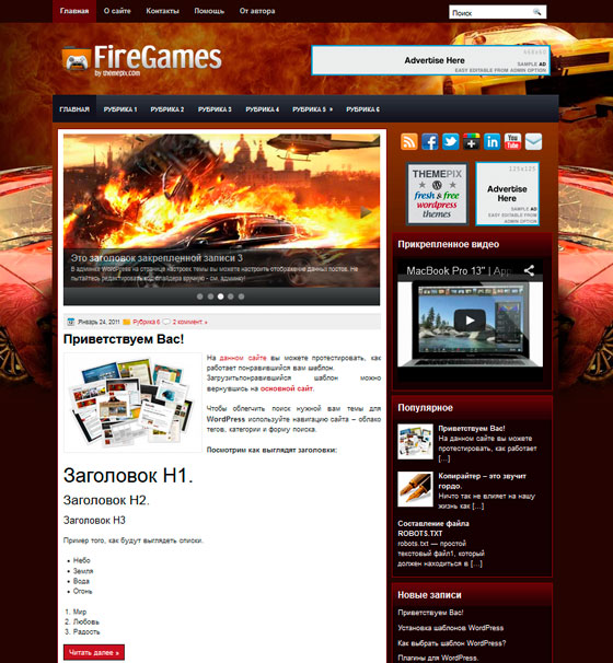 FireGames тема WordPress