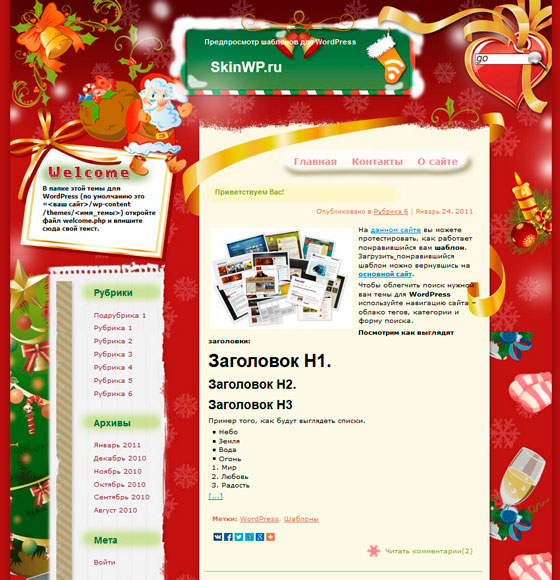 Merry Christmas тема WordPress