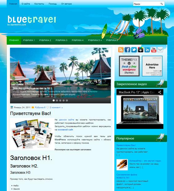 BlueTravel тема WordPress